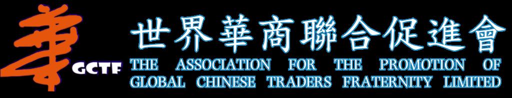 世界華商聯合促進會
