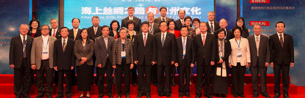2015第三屆「文化的力量」論壇(福建)