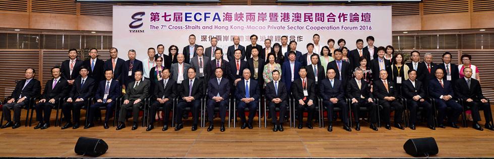 2016第七屆ECFA海峽兩岸暨港澳民間合作論壇