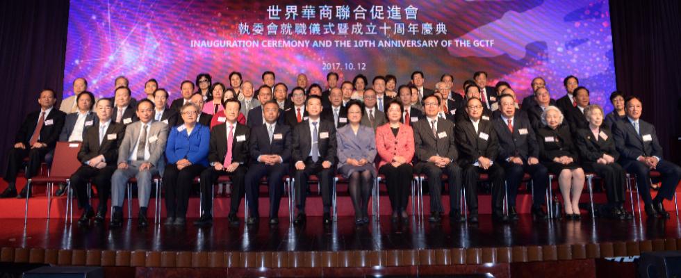 2017世界華商聯合促進會成立十周年慶典