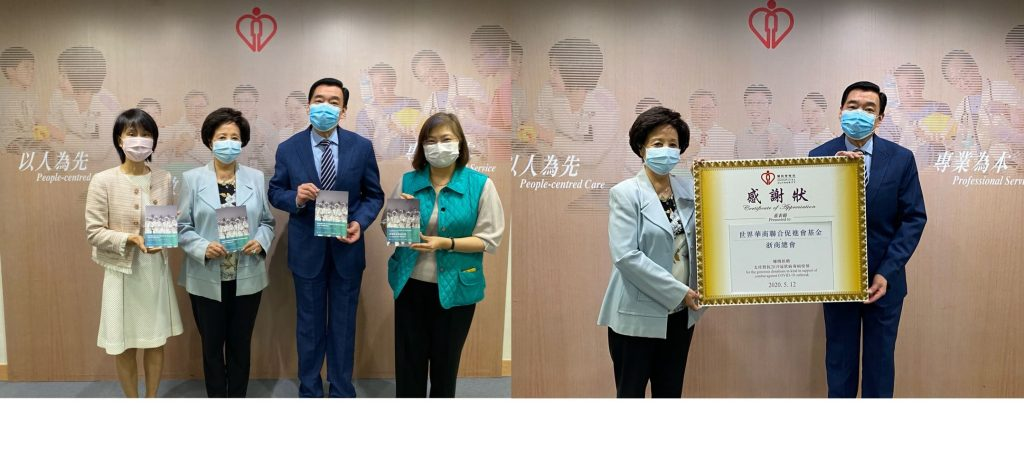 7000本《新冠肺炎防治手冊》 致贈香港醫管局<br> 本會基金與浙商總會共同印制 專車派送香港17間醫療機構